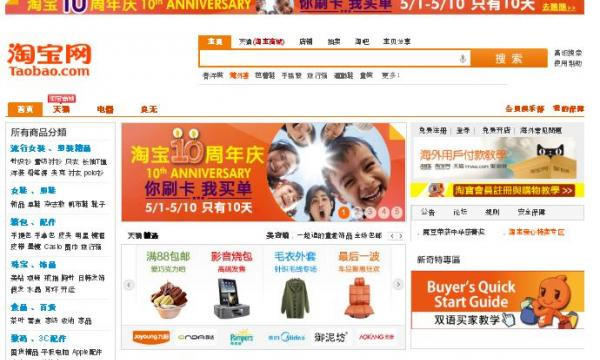 Taobao opens official Hong Kong website