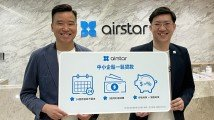 Hong Kong's Airstar Bank launches pilot trial of SME Easy Pay Loan